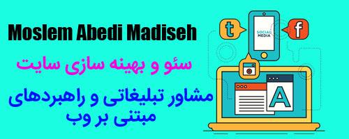 رسانه شبکه و گویا مسلم عابدی مدیسه