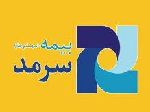 بیمه سرمد شعبه اصفهان