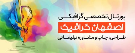 پورتال تخصصی گرافیکی اصفهان گرافیک