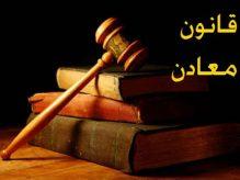 قانون معادن