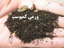 کودهای آلی به رشد گیاهی