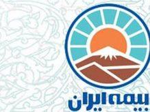 نمایندگی بیمه ایران