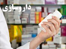 شرکت داروپخش